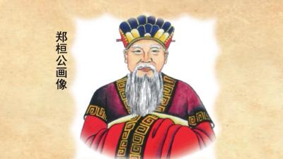 汉字解密之郑