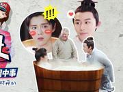 《乐透社》20170419:鹿晗出浴说rap 吴亦凡说李易峰长得像乌龟?