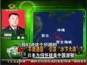 """怀疑""""中国潜艇""""搅浑钓鱼岛"""
