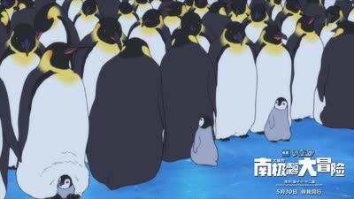 《哆啦A梦:大雄的南极冰冰凉大冒险》南极乐园版预告