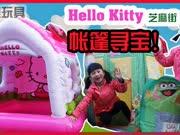 凯蒂猫房子与芝麻街帐篷宝宝儿童玩具寻宝亲子游戏