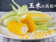 【微在涨姿势】玉米的3种创意吃法,连须都剩不下