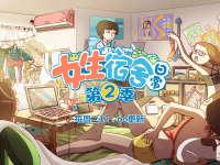 女生宿舍日常 第2季