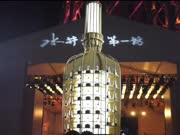 """水井坊新品""""菁翠""""广州塔发布 超高端白酒市场现破局者"""