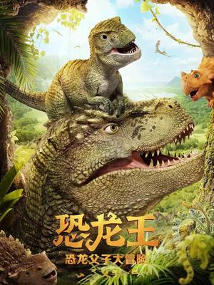 恐龙王 预告