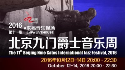 九门国际爵士音乐节第一天(李晓川五重奏、BCONNECTED)
