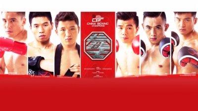 中国拳王争霸赛首日