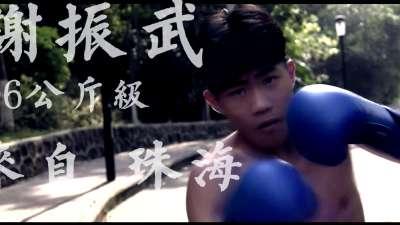 中體杯广东省拳王争霸赛-肇庆站 谢振武
