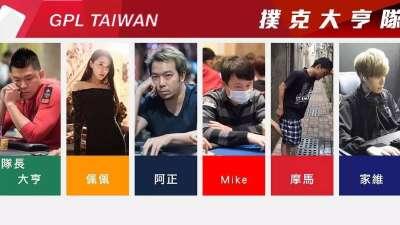 GPL中国站 台湾扑克大亨战队集结明星牌手