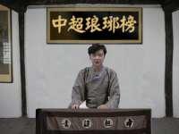 中超琅琊榜·冯潇霆传10