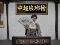 中超琅琊榜·冯潇霆传16