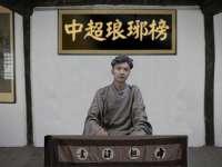中超琅琊榜·冯潇霆传26