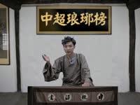 中超琅琊榜·冯潇霆传35