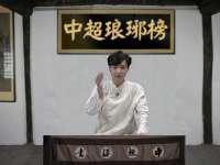 中超琅琊榜·冯潇霆传39