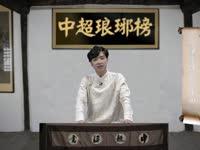 中超琅琊榜·冯潇霆传40