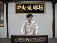 中超琅琊榜·冯潇霆传47