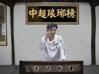 中超琅琊榜·冯潇霆传48