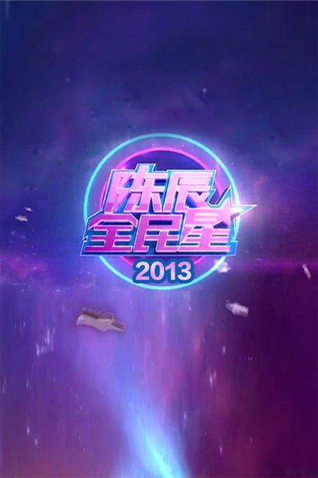 陈辰全民星 2013