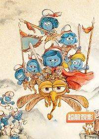 蓝精灵:寻找神秘村 超前观影报道