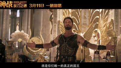 """《神战:权力之眼》再曝""""三界版""""预告 冥界之门开启迎激战"""