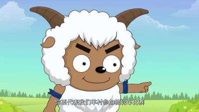 喜羊羊与灰太狼竞技大联盟18