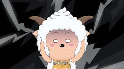 喜羊羊与灰太狼竞技大联盟40