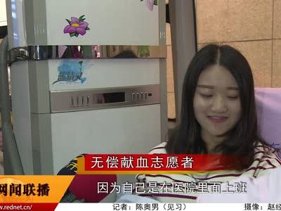 """长沙举行2016年""""雷锋精神 热血传承""""无偿献血宣传活动"""