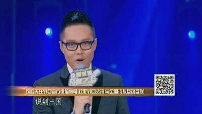 罗中旭《风云三国》-诗歌之王20160305