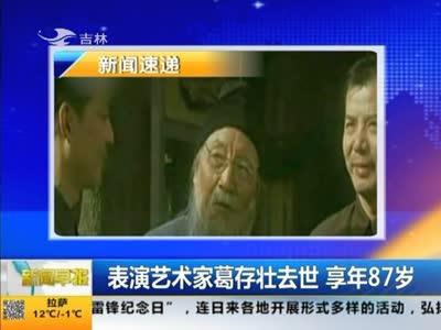 [视频]表演艺术家葛存壮去世 享年87岁