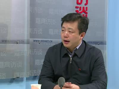 秦国文作客红网嘉宾访谈室 改革释放最大的发展红利