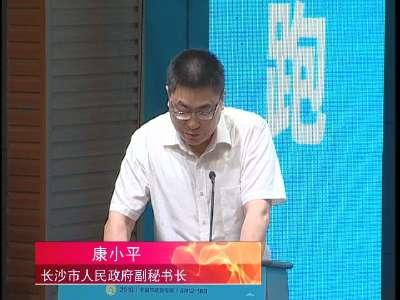 2016年湖南省节能宣传周启动仪式