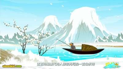 贝乐虎古诗07江雪