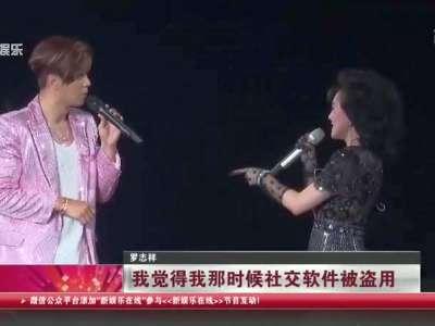 [视频]好友大和解! 小S助阵罗志祥演唱会