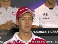 F1意大利站周四发布会 维特尔:有时间等待法家崛起