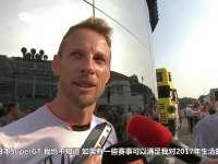 F1意大利排位赛后采访 巴顿:我只是暂别F1