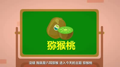 松鼠嗑壳课11
