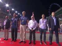 F1新加坡站正赛:赛前唱国歌仪式坡国愈夜愈美丽