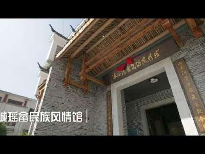 [湖南最美民族乡]汝城县三江口瑶族镇