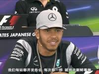 F1日本站新闻发布会 汉密尔顿秒变兔兔被Kimi无视