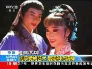 安徽黄梅戏艺术周 传承黄梅艺术展现时代精神