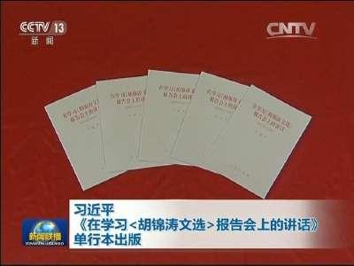 [视频]习近平《在学习胡锦涛文选报告会上的讲话》单行本出版