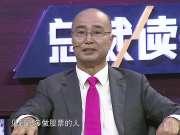 总裁读书会 20161008 陈九霖:人生就像滚雪球