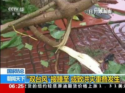 """[视频]国家防总:启动三级应急响应防御台风""""海马"""""""