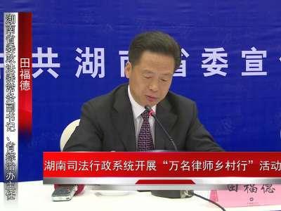 """[新闻发布会]湖南司法行政系统开展""""万名律师乡村行""""活动"""