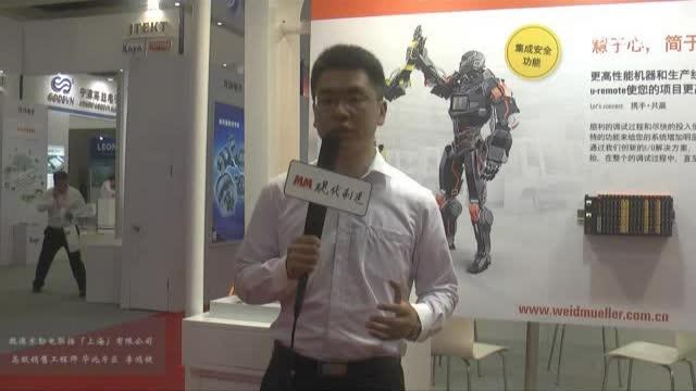2016 IA Beijing魏德米勒电联接(上海)有限公司展台采访