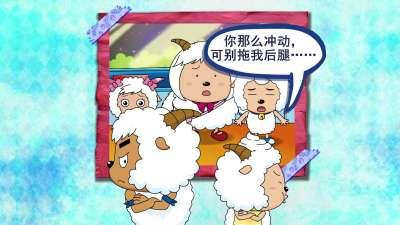 喜羊羊与灰太狼之漫镜头21