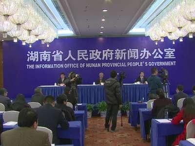 湖南制造业新兴优势产业链行动计划新闻发布会