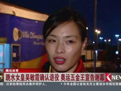 [视频]跳水女皇吴敏霞确认退役 奥运五金王宣告谢幕
