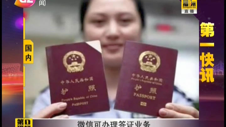 微信可办理签证业务