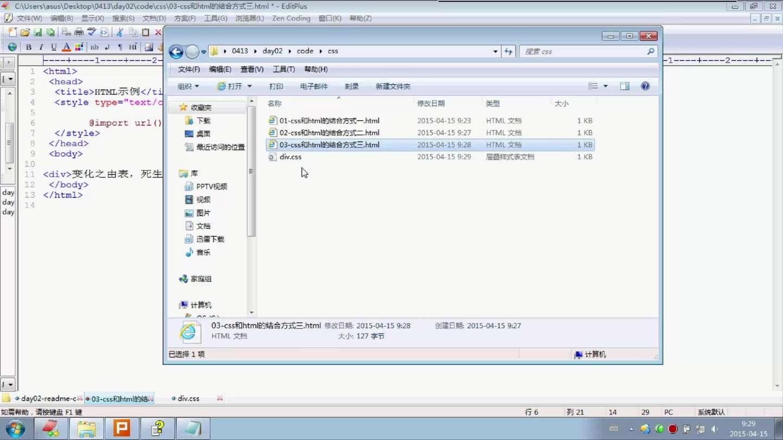 JavaWeb教程0203-css和html的四种结合方式